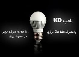 لامپ های LED و لامپ های کم مصرف